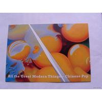 Открытка All the Great Modern Things-Chinese Pop   распродажа