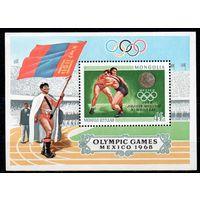Спорт Монголия 1969 год 1 чистый блок (М)