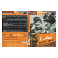 """Боевой киносборник 7 (СССР, """"Ленфильм"""", 1941 г.)"""