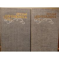ДРУЗЬЯ ПУШКИНА.  Интересное двухтомное издание
