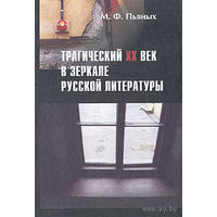 Трагический XX век в зеркале русской литературы. М. Ф. Пьяных