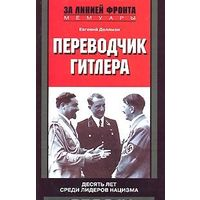 Доллман. Переводчик Гитлера. Десять лет среди лидеров нацизма. 1934-1944