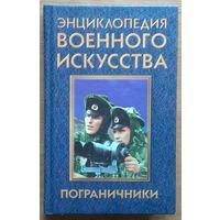 Энциклопедия военного искусства. Пограничники