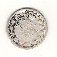 Российская империя 20 копеек 1893 год