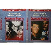 Смертельное оружие 1,2,3,4  DVD10+DVD10