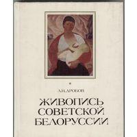 Живопись Советской Белоруссии (1917-1975 гг.) . Л.Н.Дробов.
