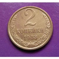 2 копейки 1983 СССР #08