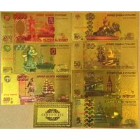 НОВИНКА! Золотые банкноты России в цвете + сертификат