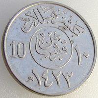 Саудовская Аравия, 10 халала 2002 года, KM#62