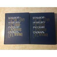 Большой немецко-русский словарь,1969 г.,2 тома