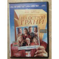 DVD НА ОСТРОЙ ГРАНИ (ЛИЦЕНЗИЯ)