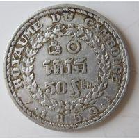 Камбоджа 50 сенов 1959.. 3Е-17