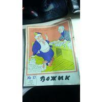 Журнал Вожык 1966 год 17 номер