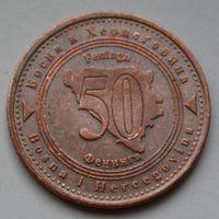 Босния и Герцеговина, 50 фенингов 2007 г.