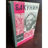 Бакунин ЖЗЛ (1970г)