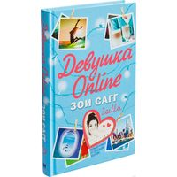 Девушка Онлайн Зои Сагг, отличная книга для девочки-подростка, бестселлер