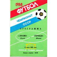 Динамо Минск - Торпедо Москва 31.07.1988г.