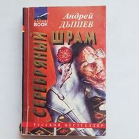Серебряный шрам. Андрей Дышев