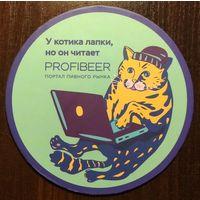 Подставка под пиво Profibeer /Россия/