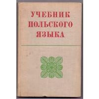 Кротовская Я. А., Гольдберг Б. Н. Учебник польского языка + CD