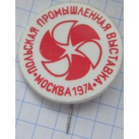 Польская промышленная выставка. Москва 1974