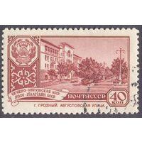 СССР 1960 ГЕРБ Чечено-Ингушская АССР