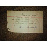 Справка на проезд 1925 год Пинск - Мотоль
