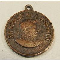 Старт с 1 рубля. Медаль за победу над Японией.
