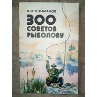 300 советов рыболову. В.И. Хлиманов
