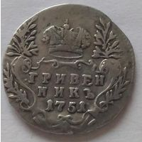 Гривенник 1751