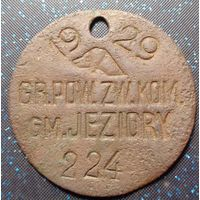 Собачий жетон гмина JEZIORY 1929
