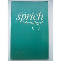 В. Лебедев  Говорите бегло! Sprich lebendiger! Пособие по развитию устной речи. Для изучающих немецкий язык
