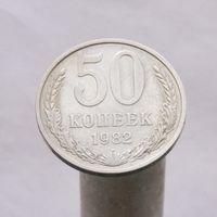 50 коп 1982