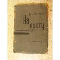 Семен Родов. На посту (1931)