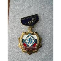 Знак нагрудный юбилейный. 95 лет ВФСО Динамо. Триколор. Латунь цанга.