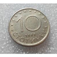 10 стотинок 1999 Болгария #01