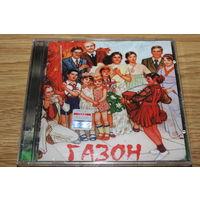 Газон - Газон - CD