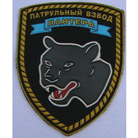 Шеврон патрульного взвода комендатуры