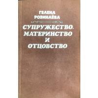 СУПРУЖЕСТВО, МАТЕРИНСТВО И ОТЦОВСТВО, 1984 г.