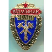 Отличник добровольного пожарного общества, УРДПТ - значок УССР, ЛМД, тяжёлый