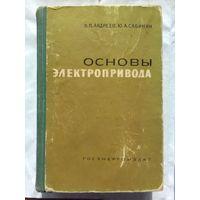 В. П. Андреев, Ю. А. Сабинин. Основы электропривода. Учебное пособие.