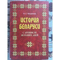 П. Чигринов. История Беларуси с древности до наших дней. Минск , 2004 г.