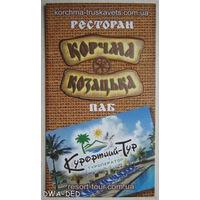 """Визитка / Ресторан -паб """" Корчма казацкая  """" г.Трускавец /."""