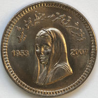 Пакистан 10 рупий 2008 года. Беназир Бхутто