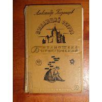"""Книга """"Пылающий остров"""" (бонус при покупке моего лота от 5 рублей)"""