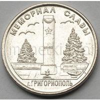 Приднестровье 1 рубль 2017 года. Мемориал воинской славы. г. Григориополь.