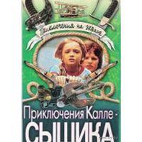 Приключения Калле-сыщика (1976) Скриншоты внутри