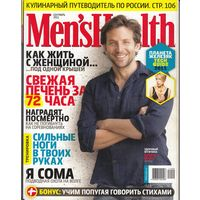 Men's Health сентябрь 2011