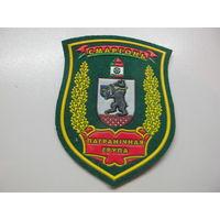 Шеврон пограничная группа Сморгонь Беларусь