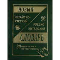 Новый русско--китайский и китайско--русский словарь. 20 000 слов и словосочетаний.